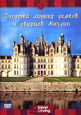 Discovery: Десятка лучших замков и дворцов Англии pritish nandy communications