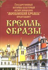 Кремль. Образы