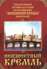Неизвестный Кремль