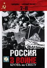 Россия в войне. Кровь на снегу: Фильмы 7 и 8 - Цитадель, Ложный рассвет