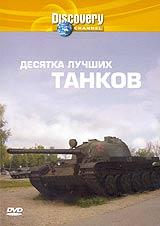 Discovery: Десятка лучших танков pritish nandy communications