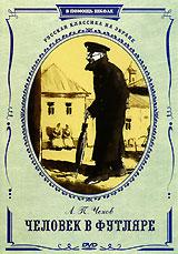 Николай Хмелев  (