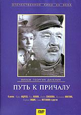 Георгий Вицин  (