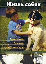Animal Planet. Жизнь собак: Секреты собак. Язык собак. Наши лучшие друзья