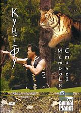 Казалось бы, что общего между обитателями звериного царства и Кунг-фу? Оказывается, древнее боевое искусство неразрывно связано с повадками самых разных животных.Сейчас в Китае насчитывается более ста различных стилей, основанных на заимствовании движений, поз и манер животных. Для каждого стиля рукопашного боя или искусства владения боевым оружием, характерны особые приемы и телодвижения, которые вырабатывались и совершенствовались веками. Узнайте настоящую историю Кунг-Фу!