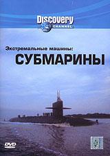 Discovery: Экстремальные машины: Субмарины прицеп под лодку в ставрополе