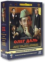 Фильмы Олега Даля (5 DVD)