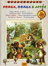 Ромка, Фомка и Артос. Сборник мультфильмов