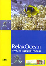 Relax Ocean. Музыка морских глубин