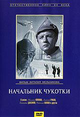 Начальник Чукотки