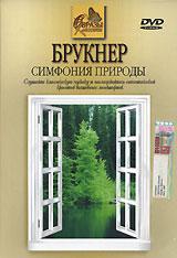 Брукнер: Симфония природы