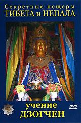 Секретные пещеры Тибета и Непала. Учение Дзогчен