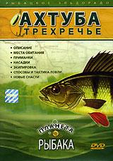 Планета рыбака: Ахтуба трехречье