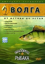 Планета рыбака: Волга. От истока до устья