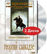 Георгий Саакадзе (2 DVD) блокада 2 dvd