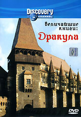 Discovery: Величайшие книги: Дракула