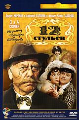 Двенадцать стульев. 3-4 серии (реж. Марк Захаров)