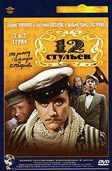 Двенадцать стульев. 1-2 серии (реж. Марк Захаров) двенадцать стульев cdmp3
