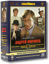 Фильмы Андрея Миронова 1966-1976гг. (5 DVD)