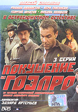 Игорь Ледогоров (