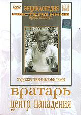 Вратарь  (1936 год, 72 мин) Анатолий Горюнов (
