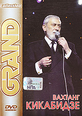 Grand Collection: Вахтанг Кикабидзе