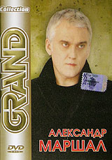 Grand Collection: Александр Маршал