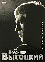 Владимир Высоцкий. Будапешт - Москва