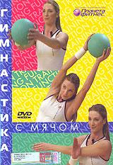Гимнастика с мячом