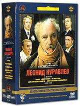 Фильмы Леонида Куравлева. Том 2 (1975-1985) (5 DVD)