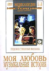 Моя любовь (1940 г., 76 мин.)Лидия Смирнова (