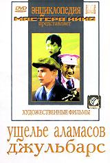 Ущелье Аламасов (1937 г., 69 мин.)Даниил Сагал (