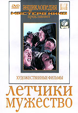Летчики (1935 г., 77 мин.)Борис Щукин (