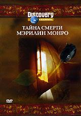 Discovery: Тайна смерти Мэрилин Монро