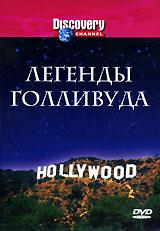 Discovery: Легенды Голливуда