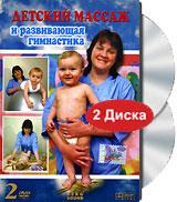 Детский массаж и развивающая гимнастика (2 DVD)
