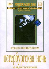 Петербургская ночь полевой б повесть о настоящем человеке