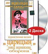 Царицын. Поход Ворошилова. Оборона (2  DVD) алма ата рынок посуду оптом