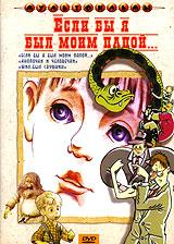 Если бы я был моим папой... Сборник мультфильмов чиполлино заколдованный мальчик сборник мультфильмов 3 dvd полная реставрация звука и изображения