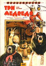 Три медведя. Сборник мультфильмов