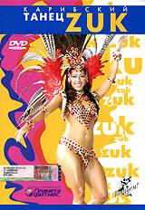 Карибский танец ZUK