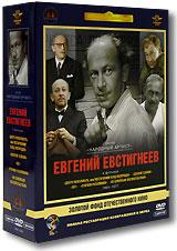Фильмы Евгения Евстигнеева. Том 1. 1964-1977гг. (5 DVD)