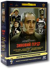 Фильмы Зиновия Гердта (5 DVD)