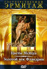 Государственный Эрмитаж: Цветы Мейхуа / Золотой век Фландрии