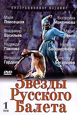 Звезды русского балета. Том 1