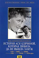 История Аси Клячиной, которая любила, да не вышла замуж