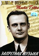 Запретная музыка н в муравьев из прошлой деятельности в двух томах