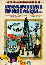 Космические пришельцы. Сборник мультфильмов пришельцы 3 взятие бастилии