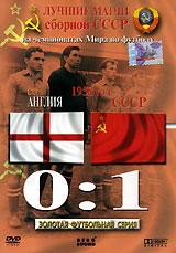 Лучшие матчи сборной СССР на чемпионатах Мира по футболу.  Англия - 0 : 1
