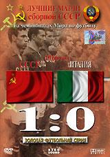 Чемпионат   мира    1966   года   стал   самым   успешным   в   историиотечественного футбола  - сборная Советского Союза попала в числочетырех лучших команд планеты. С тех пор наша команда ни разу не добивалась подобных успехов. Тем болееценно, как она сделала зто в 1966 году в играх с лучшими командами тоговремени. В том числе с итальянцами, ставшими через два года чемпионамиЕвропы. Предлагаемый Вашему вниманию фильм можно считать жемчужиной вколлекции лучших матчей сборной СССР. И тому есть несколько причин.Во-первых,  в команду тогда входили игроки,  впоследствии ставшиелегендами  отечественного  футбола   -  Яшин,   Численко,   Метревели,Банишевский, Валентин Иванов и другие. Во-вторых, игра получилась наредкость зрелищной  и красивой:  в ней  было много  борьбы,  опасныхмоментов, ударов и это все в исполнении звезд мирового уровня.Сборная Италии, в составе которой блистали такие игроки, как СандроМациола и Джачинто Факкетти, делала все, что могла, однако нашакоманда, сыгравшая, пожалуй, один из своих лучших матчей в историичемпионатов мира, играла бесподобно, а в тот день - просто непобедимо.Посмотрите футбольный матч из другой эпохи!